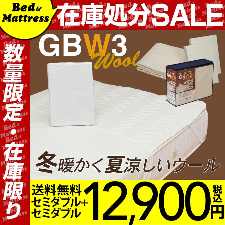 【訳あり】 ベッド用品3点セット マットレスカバー ウールベッドパッド 3点セット 【セミダブル+セミダブル】2台用 GBW3 キナリ SD+SD-GBW3 【在庫処分SALE価格】