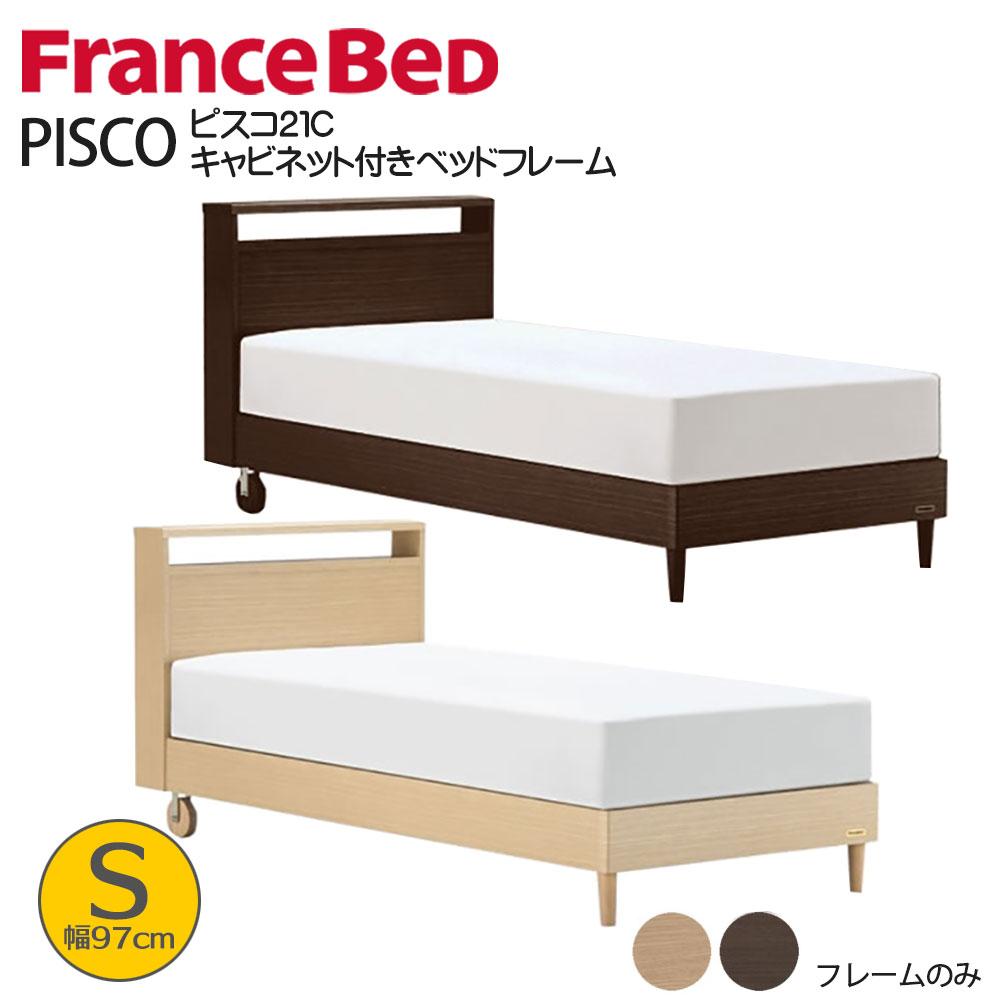 【ポイント10倍中!】ピスコ21C シングル フランスベッド 木製ベッドフレーム キャスター付き フレームのみ ピスコ21C