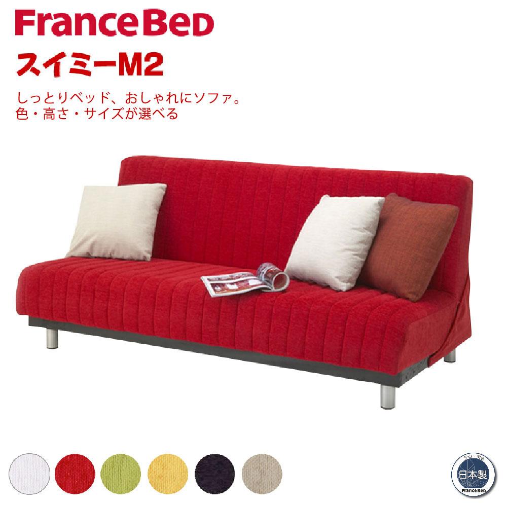 ソファベッド スイミーM2 レギュラー ソファー ベッド カラーを選べる フランスベッド【メーカー直送】