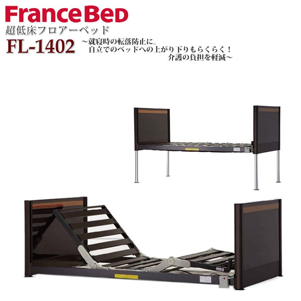 【5/5(火)店内全品P5倍】フランスベッド 超低床フロアーベッド FL-1402【大型商品の為日時指定不可】