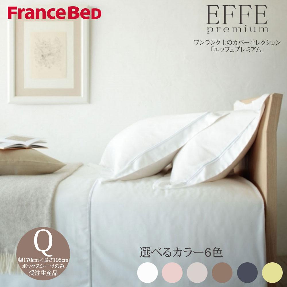 フランスベッド マットレスカバー エッフェ プレミアムシーツ インターナショナルクイーン ボックスシーツ