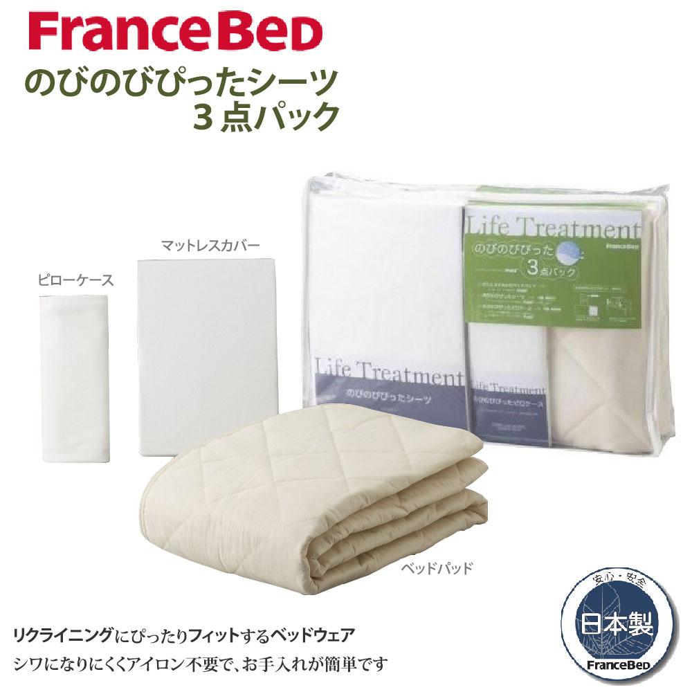 【4/1(月)20時から4時間限定5%オフクーポン配布中!】フランスベッド セミダブル 用品3点セットのびのびぴったシーツ ベッドパッド ピローケース 3点パック