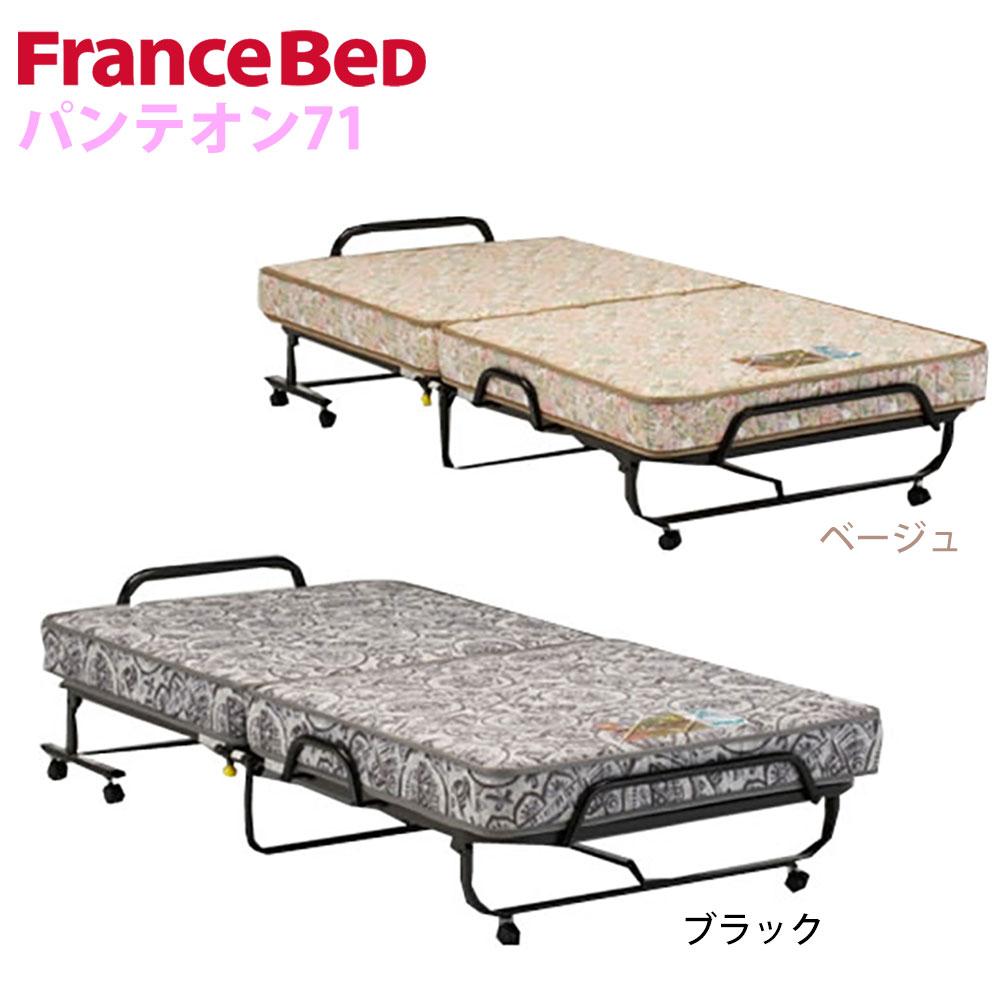 【送料無料】フランスベッド 最高級折りたたみベッド キャスター付き 折りたたみ パンテオンN-71A N-71B 【大型商品の為日時指定不可】