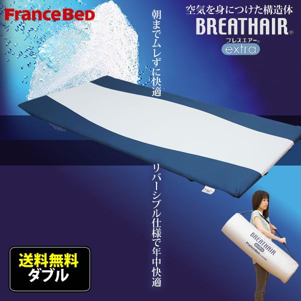 【送料無料】ダブル サイズ フランスベッド ブレスエアーベッドパッド三次元スプリング構造体【大型商品の為日時指定不可】