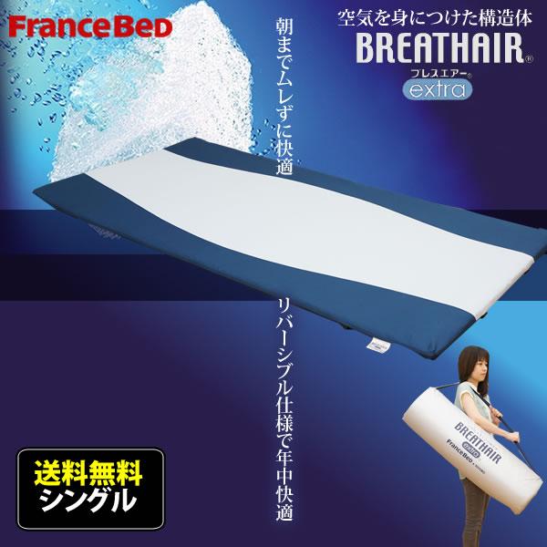 シングル サイズ フランスベッド ブレスエアーベッドパッド三次元スプリング構造体【大型商品の為日時指定不可】