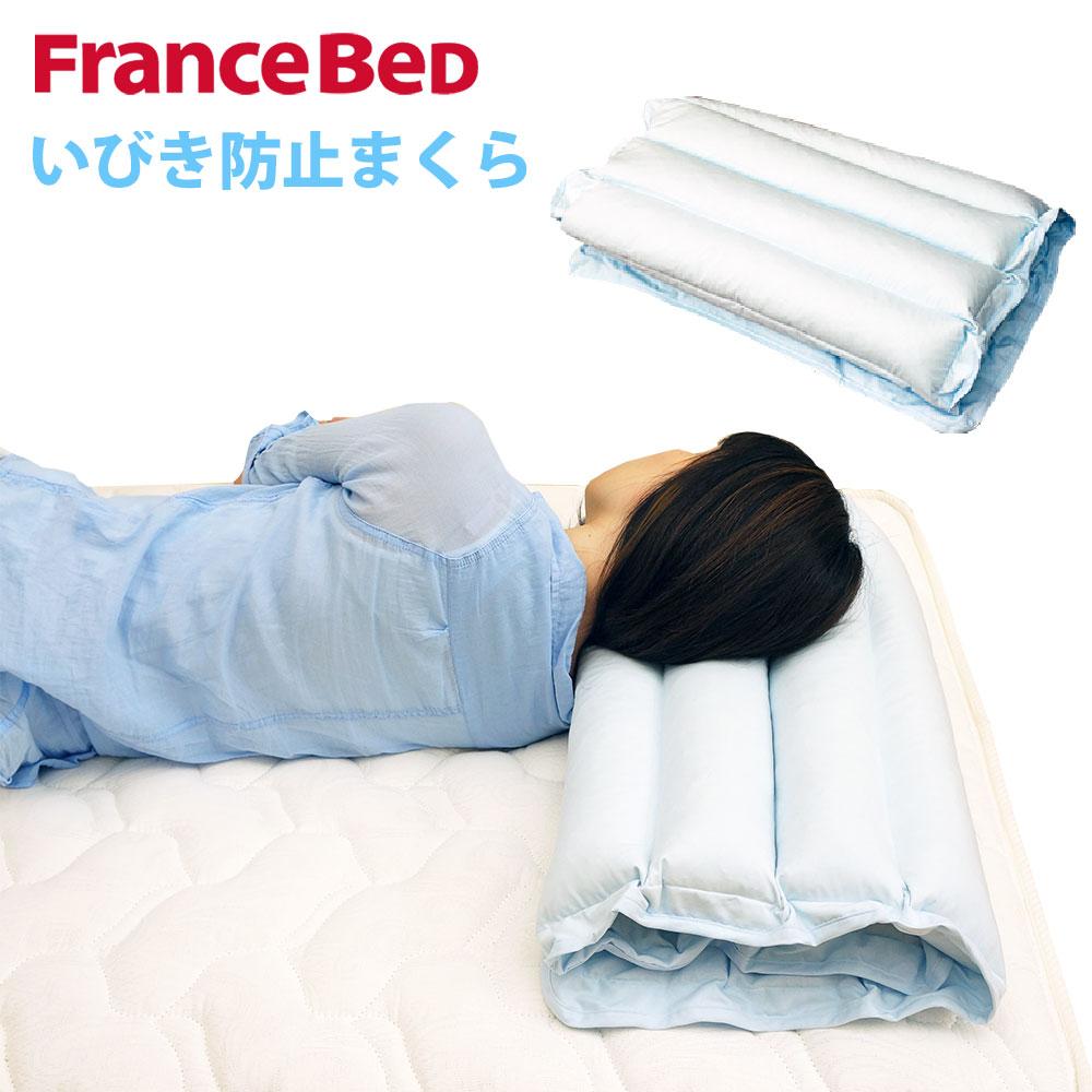 フランスベッド サイレントピロー いびき防止まくら ピロー 日本製 まくら