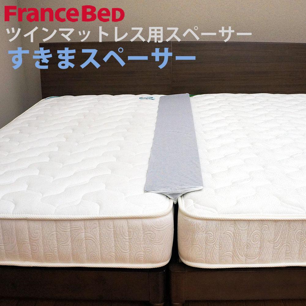 フランスベッド すきまスペーサー すきまパッド マットレス用 スキマスペーサー 隙間スペーサー 仲良しパッド 直送商品 ツインベッド専用 つなぎ目なし 激安価格と即納で通信販売