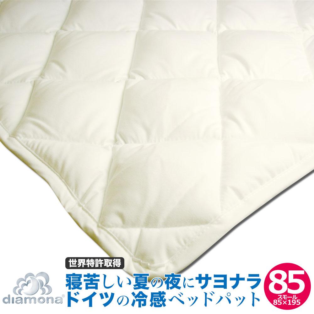 ベッドパッド 冷感 85スモールシングルドイツ製 敷 マット パット ディアモナ P クリマティック セミシングル クール寝具