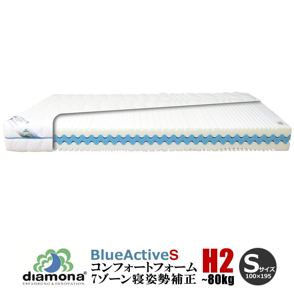 ディアモナ シングル 7ゾーン 3層のコンフォートフォーム ドイツ製 マットレス ブルーアクティブS H2【大型商品の為日時指定不可】