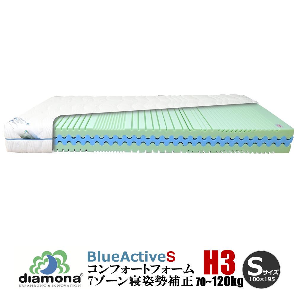 ディアモナ シングル 7ゾーン 3層のコンフォートフォーム ドイツ製 マットレス ブルーアクティブS H3【大型商品の為日時指定不可】