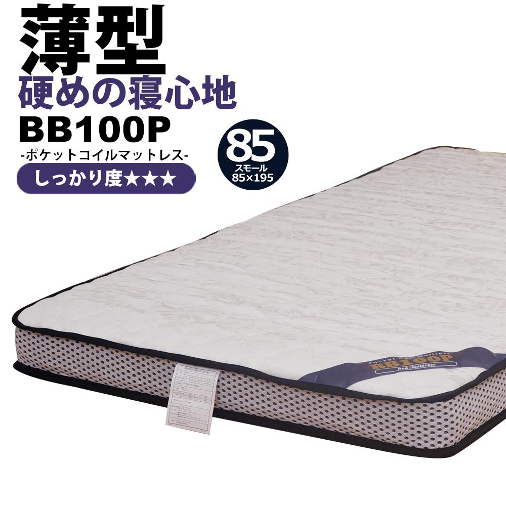 薄型 マットレス ポケットコイル 【シングル】【85スモールシングル】 BB100P S-BB100P または 85-BB100P
