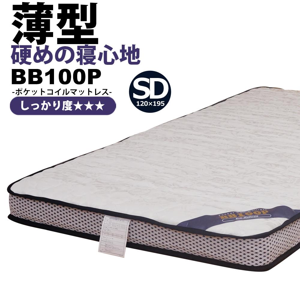 【品質保証2年】【送料無料】薄型 SD-BB100P マットレス ポケットコイル 【セミダブル】 BB100P