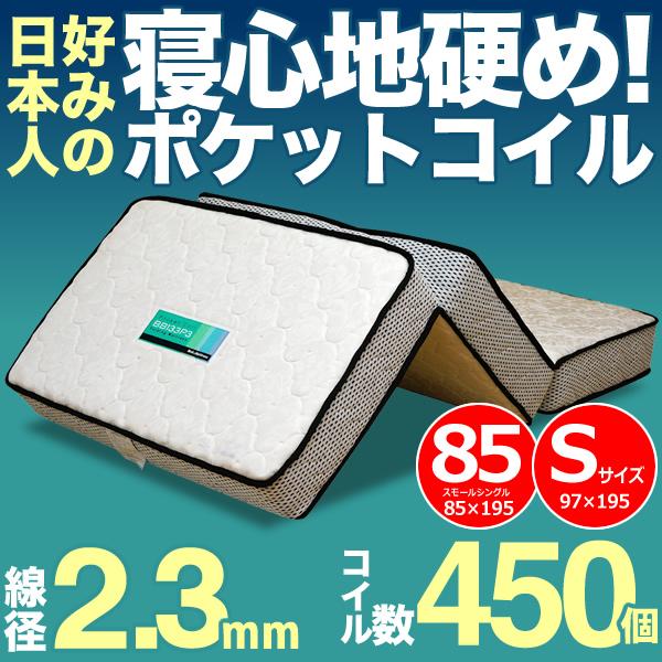 【品質保証2年】マットレス 三つ折り 3つ折り ポケットコイル (シングル)または(85スモールシングル) BB133P3ベッドマット 折りたたみ 収納