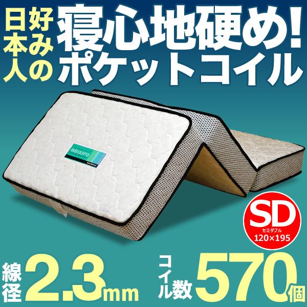【品質保証2年】3つ折り ポケットコイルマットレス セミダブルサイズ マットレス ベッドマット ポケットコイル セミダブル 三つ折り 折りたたみ マットレス BB133P3