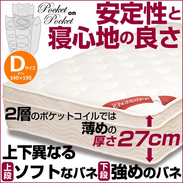 ポケットonポケットマットレス ダブル EN350PP【大型商品の為日時指定不可】