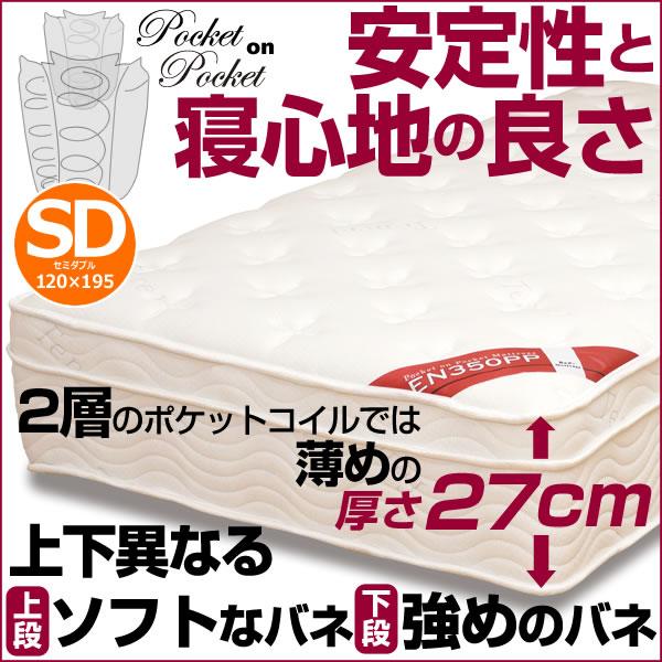 ポケットonポケットマットレス セミダブル EN350PP【大型商品の為日時指定不可】