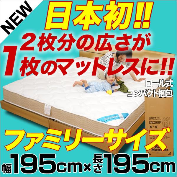 シングル+シングル EN288P ファミリーサイズ ポケットコイルマットレス 195cm×195cm 2台用 コンパクト式梱包