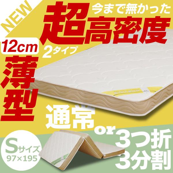 【品質保証2年】薄型ポケットコイル 厚さ12cm マットレス シングル (通常/三つ折り) EN120P/EN120P3