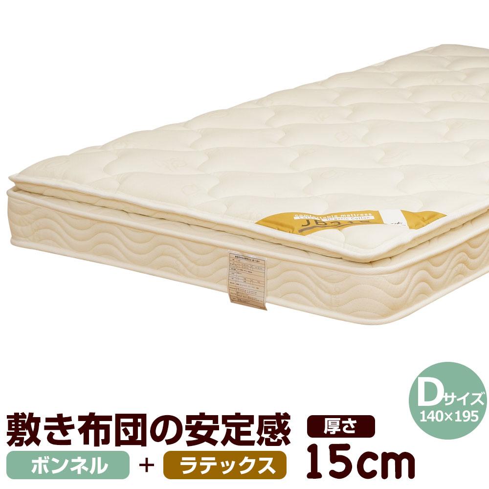 在庫限り売りつくしボンネルコイル+ラテックス マットレス ダブル 敷き布団の寝心地 D-JB315
