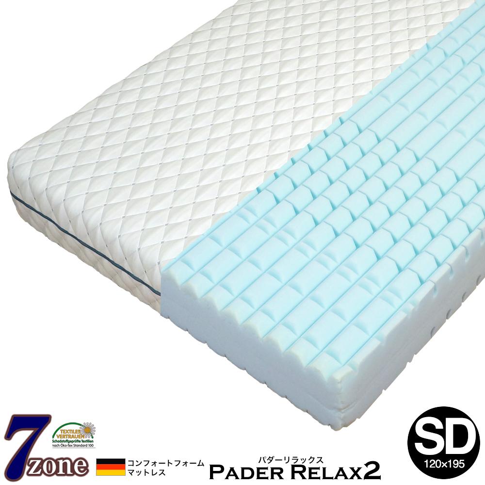 マットレス コンフォートフォームマットレス セミダブル睡眠姿勢 パダーリラックス2 高反発