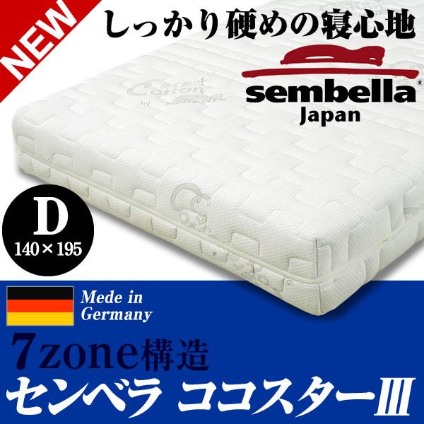 D-センベラココスター3しっかりとした硬めにの寝心地のマットレス【大型商品の為日時指定不可】