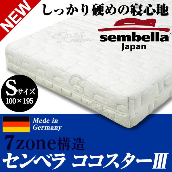 S-センベラココスター3しっかりとした硬めにの寝心地のマットレス【大型商品の為日時指定不可】