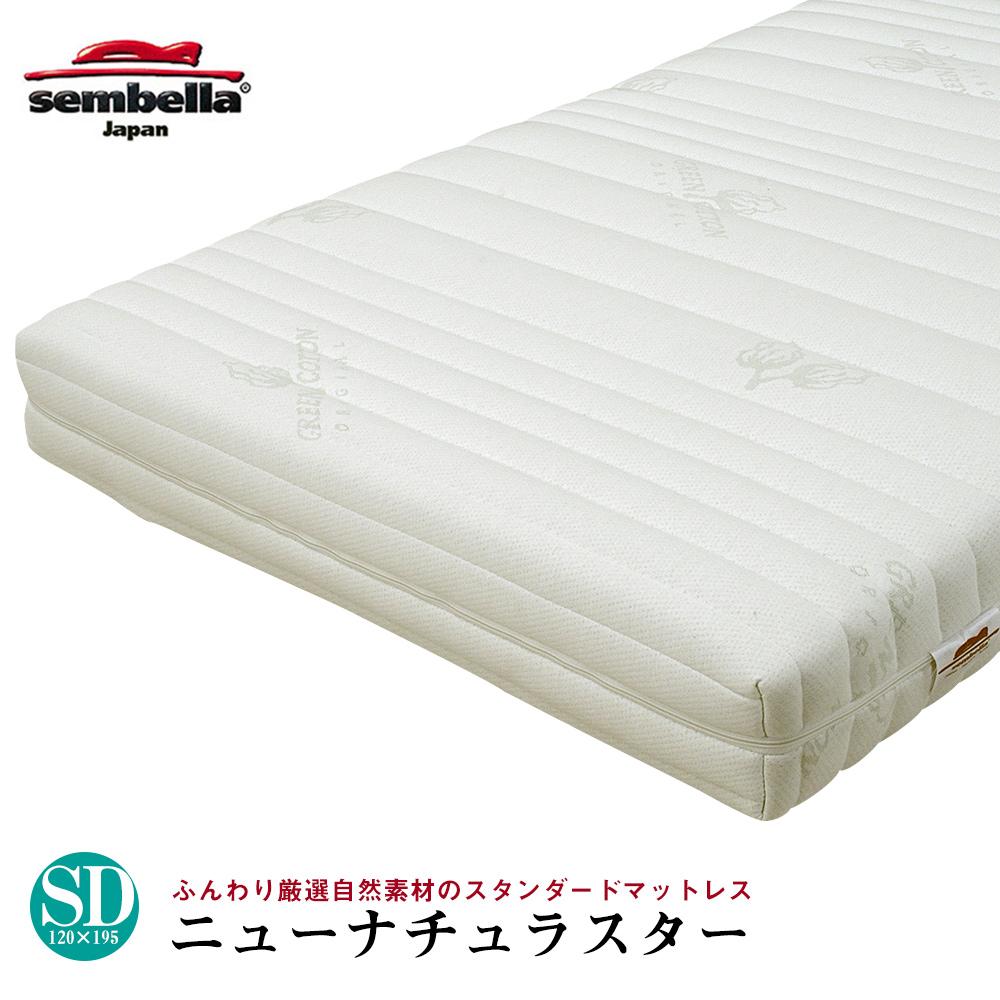 SD-センベラニューナチュラスターふんわり厳選素材のセンベラスタンダードマットレス【大型商品の為日時指定不可】