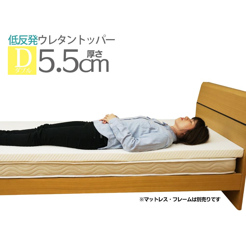【品質保証2年】低反発 マットレスパッド トッパー ダブル 厚さ5.5cm マットレストッパー オーバーレイマットレス AF60D55M AF60D55M