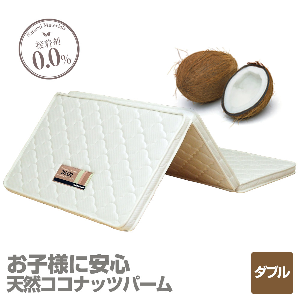 【5/5(火)店内全品P5倍】三つ折り パームマットレス 薄型 ZH320 (ダブル)