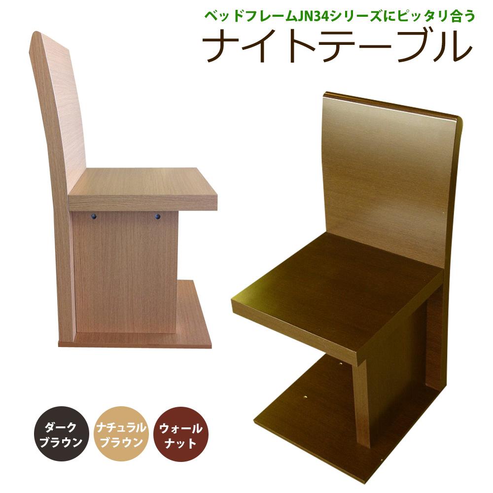 木製 ナイトテーブル JW3403ダークブラウン・ナチュラルブラウン