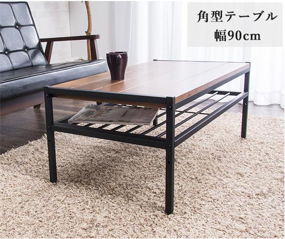 センターテーブル ローテーブル 幅90cm リビングテーブル table テーブル おしゃれ 無垢材 棚付 可動式 収納 アイアン スチール(代引不可)【送料無料】