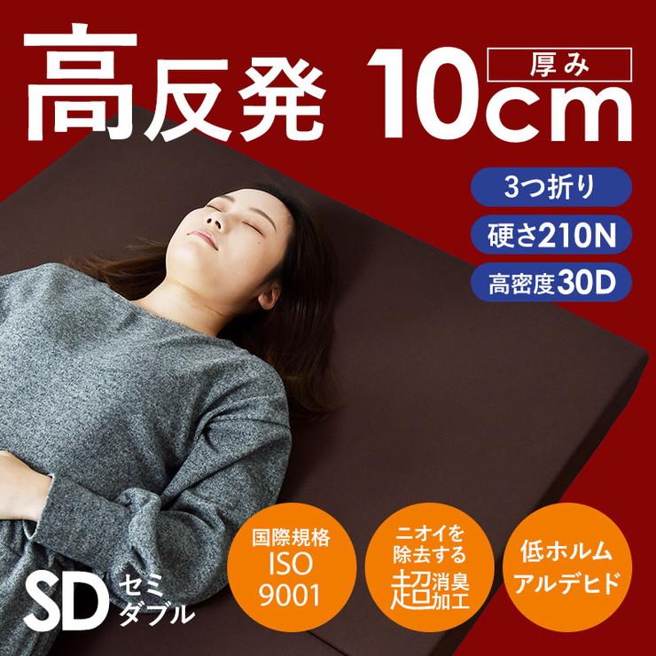 高反発 3つ折りマットレス 高密度30D ウレタンマットレス セミダブル 極厚10cm ウレタンマットレス 低ホルムアルデヒド(代引不可)【送料無料】