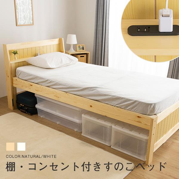 すのこベッド リーフ 親ベッド シングル コンセント付 頑丈 シンプル 天然木フレーム 高さ2段階 脚 高さ調節 すのこ 木製(代引不可)【送料無料】