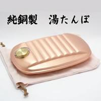 純銅製湯たんぽ(小) S-9395S