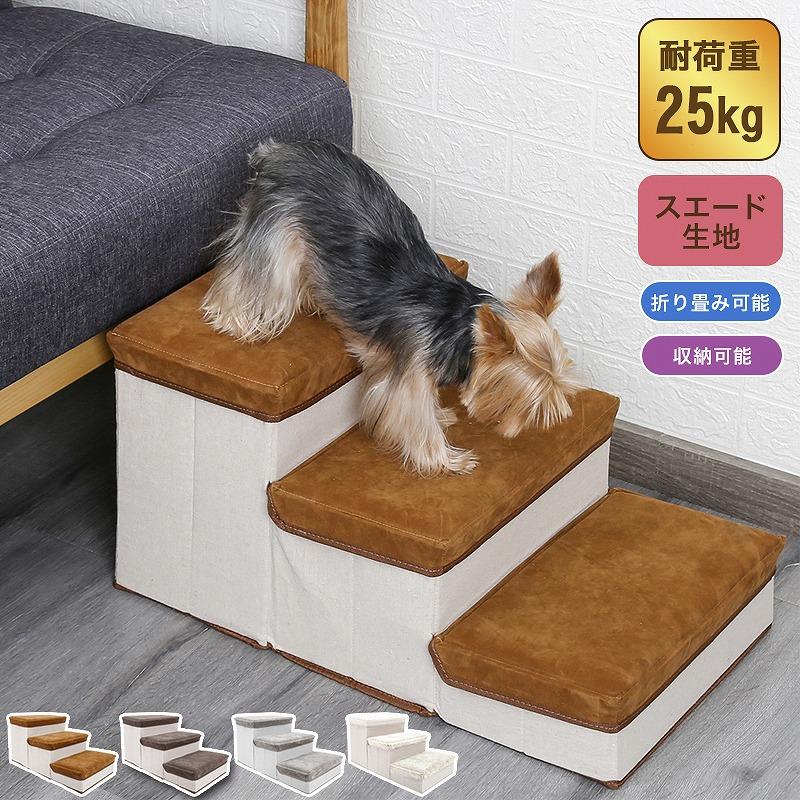 送料無料 ドッグステップ 3段 折りたたみ 収納 犬用 スエード調 幅35cm シニア犬 ステップ 犬 折り畳み 定番から日本未入荷 高齢犬 即納 階段 介護 ペットステップ