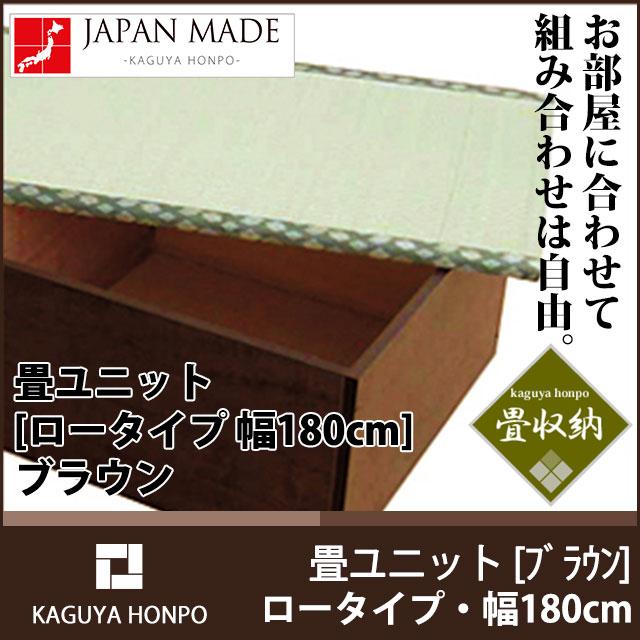 畳ユニット [ロータイプ・幅180cm・ブラウン] い草 (収納畳 畳ベンチ 畳ボックス 高床式ユニット畳 畳ベッド シングル)TY(代引不可)【送料無料】