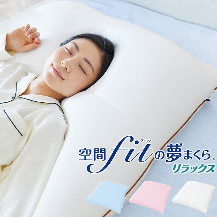 送料無料 カバー単品 直送商品 空間フィットシリーズ リラックス専用 レーヨン素材を使用した優れた伸縮性でこだわりの中材を引き立てます 空間フィットの夢まくら リラックス 専用カバー 単品 感謝価格 空間fitの夢まくら 夢 夢枕 空間fitの夢枕 空間フィットの夢枕 代引不可 フィット 空間 まくら fit
