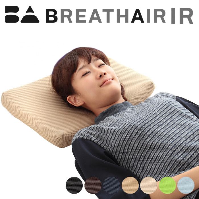 送料無料 ブレスエアー R 枕 流行 東洋紡 全品送料無料 洗える 日本製 ブレスエア 三次元スプリング構造体 BREATHAIR 使用 低め 高め