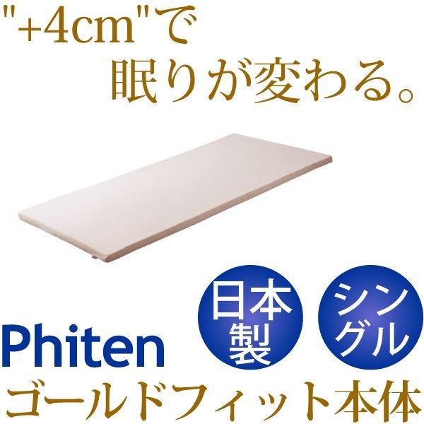 ファイテン(PHITEN) 星のやすらぎ ゴールドフィット シングル YO501086