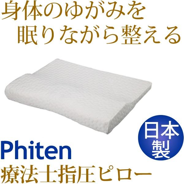 ファイテン(PHITEN) 星のやすらぎ 療法士指圧ピロー スタンダード70 YO525000