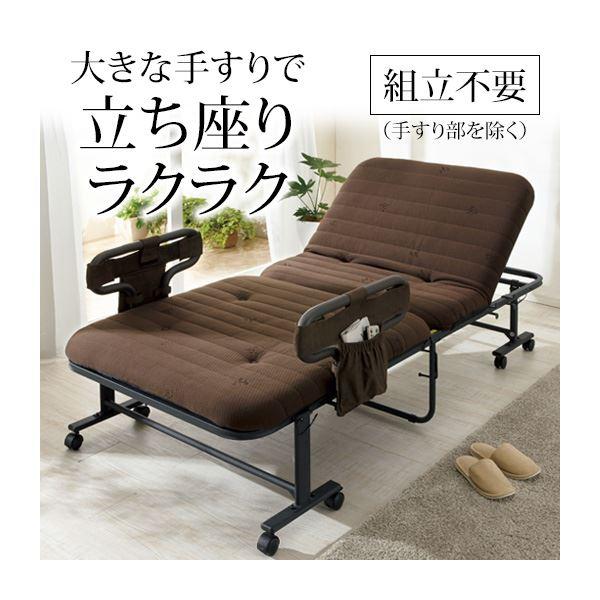 立ち座り安心 ボリューム折畳みベッド