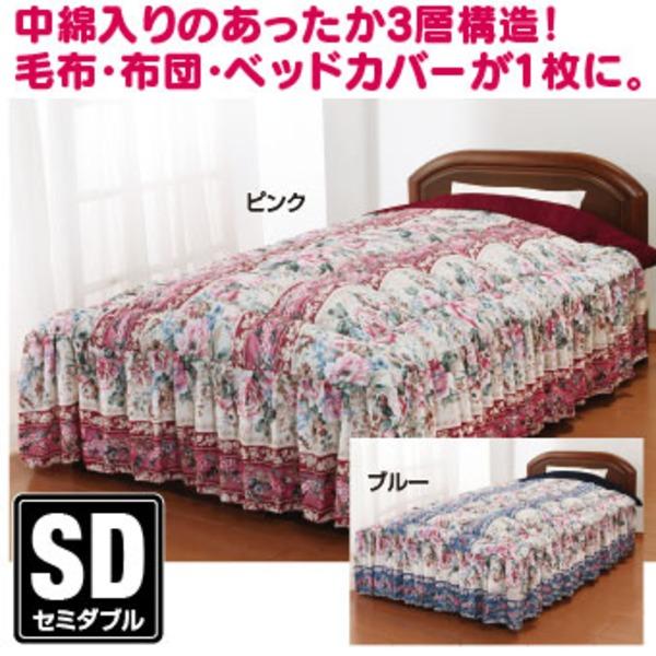 あったか3層構造ボリュームマイヤ-毛布地ベッド布団(掛け布団) 【セミダブルサイズ】 ブルー(青)【代引不可】