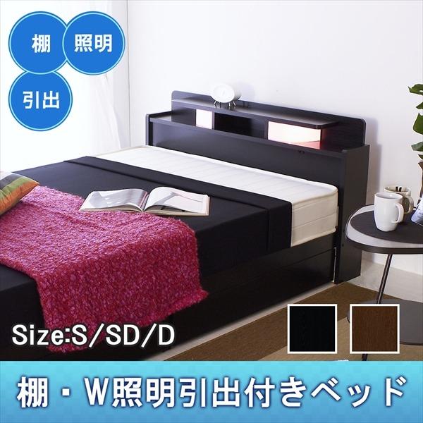 棚W照明 収納付きベッド ダブル 二つ折りポケットコイルマットレス付 ブラック D22-25-D(10885B)【代引不可】
