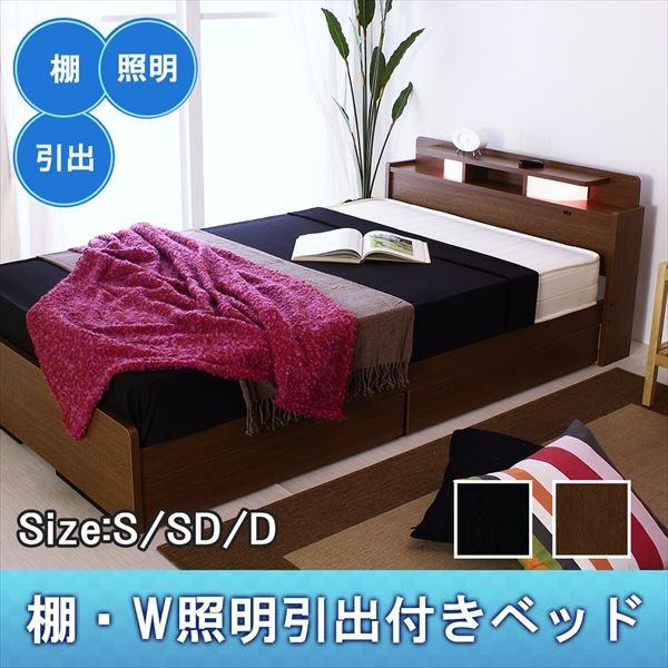 棚W照明 収納付きベッド セミダブル 二つ折りボンネルコイルマットレス付 ブラウン D22-31-SD(10874B)【代引不可】