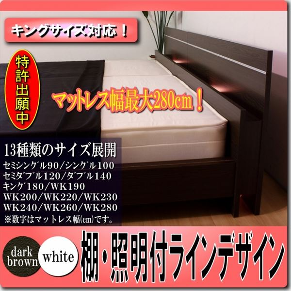 棚 照明付ラインデザインベッド WK210(SS+SD) SGマーク国産ポケットコイルマットレス付 ホワイト 285-01-WK210(SS+SD)(108618)【代引不可】