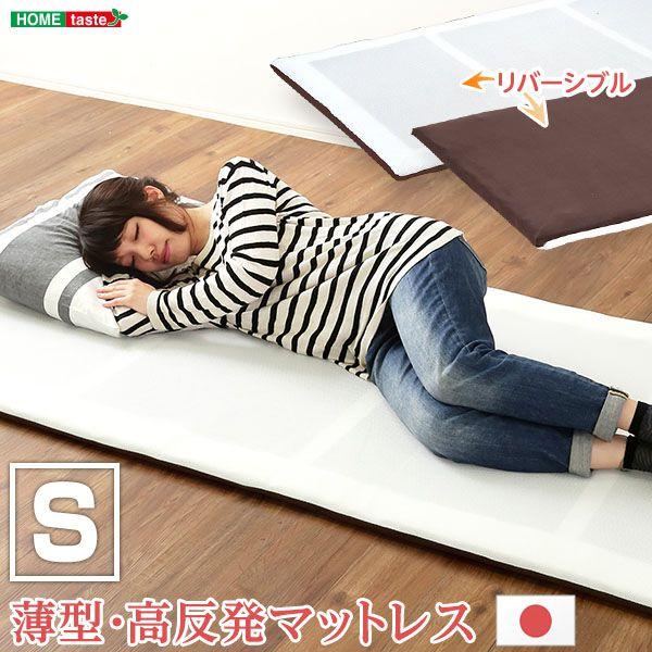 日本製 マットレス 高反発 Air Mix エアーミックス 寝返り 腰痛 腰 通気 底付き防止 軽い 水洗い可能 (代引不可)【送料無料】