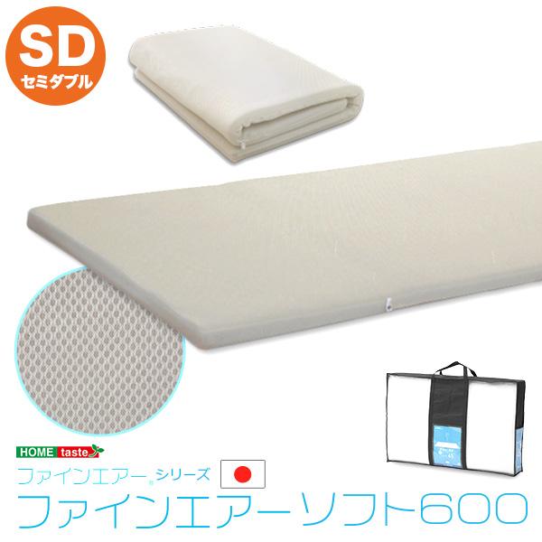 日本製 マットレス セミダブル 敷きパッド ベッド ファインエアー ソフト やわらかめ 体圧分散(代引不可)【送料無料】