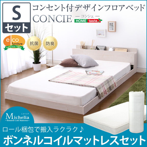 フロアベッド デザインベッド シングル マットレス付き ロール式 ボンネルコイルマットレス CONCIE コンシェ (代引不可)【送料無料】