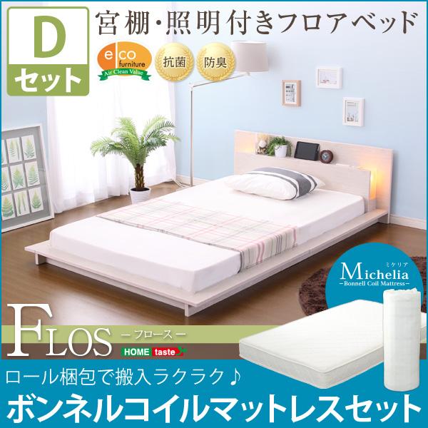 フロアベッド ダブル ベッド マットレス付き ボンネルコイルマットレス ボンネルコイル 宮付き 照明付き チェストベッド FLOS フロース (代引不可)【送料無料】