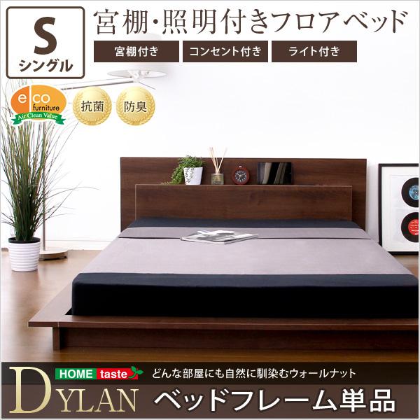 ベッド シングル デザインベッド 宮付き 照明付き コンセント付き DYLAN ディラン (代引不可)【送料無料】